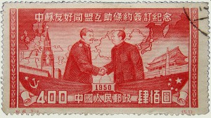 Chinese Postage Stamp